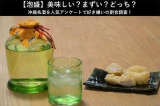 【泡盛】美味しい?まずい?どっち?沖縄名酒を人気アンケートで好き嫌いの割合調査!