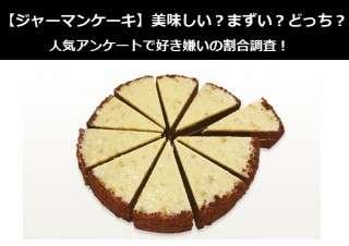 【ジャーマンケーキ】美味しい?まずい?どっち?