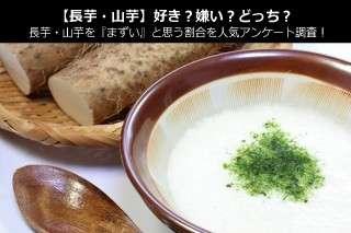 【長芋・山芋】好き?嫌い?どっち?長芋・山芋を『まずい』と思う割合を人気アンケート調査!