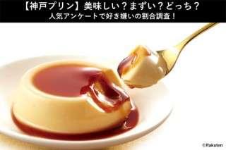 【神戸プリン】美味しい?まずい?どっち?人気アンケートで好き嫌いの割合調査!