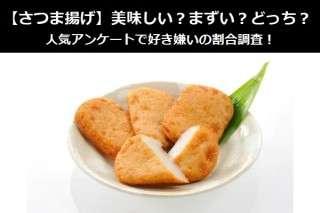 【さつま揚げ】美味しい?まずい?どっち?