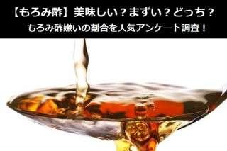 【もろみ酢】美味しい?まずい?どっち?