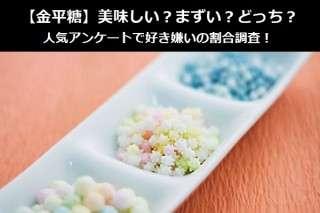 【金平糖】美味しい?まずい?どっち?