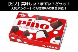 【ピノ】美味しい?まずい?どっち?