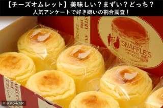 【チーズオムレット】美味しい?まずい?どっち?人気アンケートで好き嫌いの割合調査!