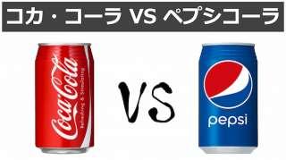 「コカ・コーラ」VS「ペプシコーラ」