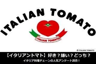 【イタリアントマト】好き?嫌い?どっち?イタリア料理チェーンの人気アンケート調査!
