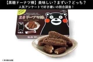 【黒糖ドーナツ棒】美味しい?まずい?どっち?人気アンケートで好き嫌いの割合調査!