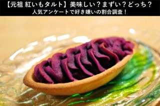【元祖 紅いもタルト】美味しい?まずい?どっち?人気アンケートで好き嫌いの割合調査!