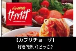 【カプリチョーザ】好き?嫌い?どっち?イタリア料理チェーンの人気をアンケート調査!