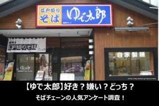 【ゆで太郎】好き?嫌い?どっち?そばチェーンの人気アンケート調査!