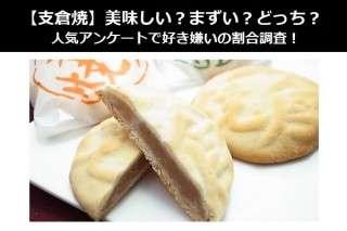 【支倉焼】美味しい?まずい?どっち?