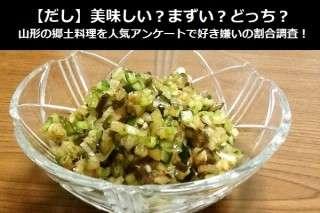 【だし】美味しい?まずい?どっち?