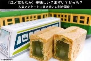 【江ノ電もなか】美味しい?まずい?どっち?人気アンケートで好き嫌いの割合調査!