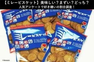 【ミレービスケット】美味しい?まずい?どっち?人気アンケートで好き嫌いの割合調査!