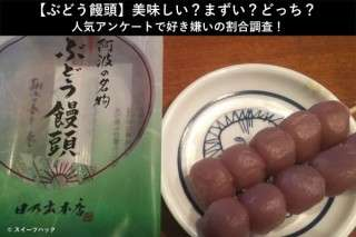 【ぶどう饅頭】美味しい?まずい?どっち?人気アンケートで好き嫌いの割合調査!