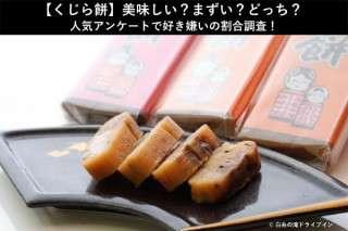【くじら餅】美味しい?まずい?どっち?人気アンケートで好き嫌いの割合調査!