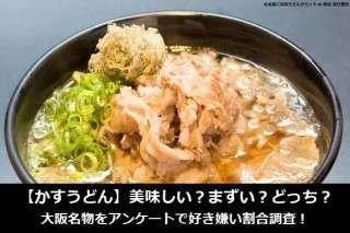 【かすうどん】美味しい?まずい?どっち?大阪名物をアンケートで好き嫌い割合調査!