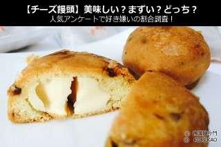 【チーズ饅頭】美味しい?まずい?どっち?人気アンケートで好き嫌いの割合調査!