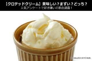 【クロテッドクリーム】美味しい?まずい?どっち?人気アンケートで好き嫌いの割合調査!