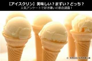 【アイスクリン】美味しい?まずい?どっち?人気アンケートで好き嫌いの割合調査!