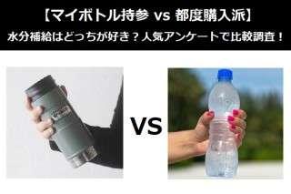 【マイボトル持参 vs 都度購入派】水分補給はどっちが好き?