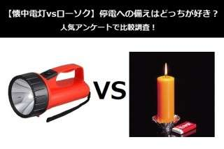 【懐中電灯vsローソク】停電への備えはどっちが好き?