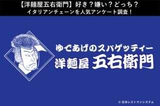 【洋麺屋五右衛門】好き?嫌い?どっち?イタリアンチェーンを人気アンケート調査!