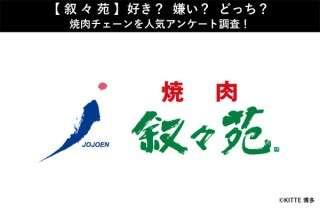 【叙々苑】好き?嫌い?どっち?焼肉チェーンを人気アンケート調査!