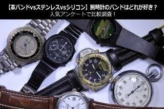 【革バンドvsステンレスvsシリコン】腕時計のバンドはどれが好き?人気アンケートで比較調査!