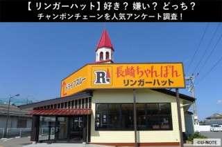 【リンガーハット】好き?嫌い?どっち?チャンポンチェーンを人気アンケート調査!