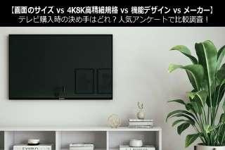 【画面のサイズ vs 4K8K高精細規格 vs 機能デザイン vs メーカー】テレビ購入時の決め手はどれ?人気アンケートで比較調査!