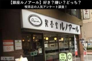 【銀座ルノアール】好き?嫌い?どっち?喫茶店チェーンの人気アンケート調査!