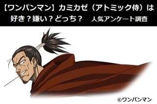 【ワンパンマン】カミカゼ(アトミック侍)は好き?嫌い?どっち?