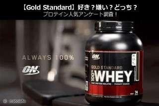 【Gold Standard】好き?嫌い?どっち?プロテインの味人気アンケート調査!