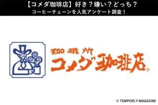 【コメダ珈琲店】好き?嫌い?どっち?コーヒーチェーンを人気アンケート調査!