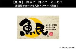 【魚民】好き?嫌い?どっち?居酒屋チェーンを人気アンケート調査!