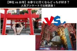 【神社vsお寺】お参りに行くならどっちが好き?人気アンケートで比較調査!