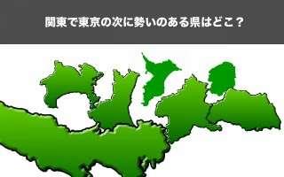 関東で東京の次に勢いのある県はどこ?