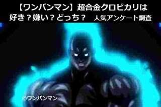 【ワンパンマン】超合金クロビカリは好き?嫌い?どっち?