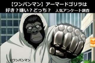 【ワンパンマン】アーマードゴリラは好き?嫌い?どっち?