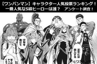 【ワンパンマン】キャラクター人気投票ランキング!一番人気なS級ヒーローは誰?