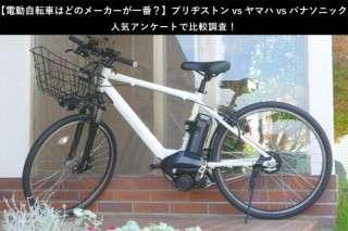【電動自転車はどのメーカーが一番?】ブリヂストンvsヤマハvsパナソニック 人気アンケートで比較調査!