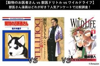 【動物のお医者さん vs 獣医ドリトル vs ワイルドライフ】獣医さん漫画はどれが好き?人気アンケートで比較調査!