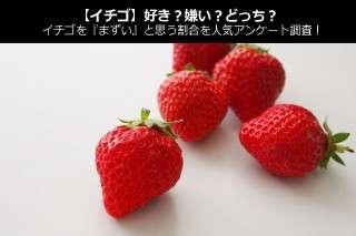 【イチゴ】好き?嫌い?どっち?イチゴを『まずい』と思う割合を人気アンケート調査!