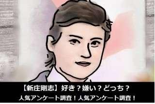 【新庄剛志】好き?嫌い?どっち?人気アンケート調査!