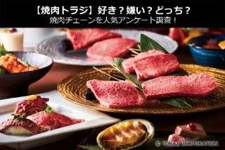 【焼肉トラジ】好き?嫌い?どっち?焼肉チェーンを人気アンケート調査!