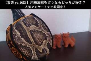 【古典vs民謡】沖縄三線を習うならどっちが好き?人気アンケートで比較調査!