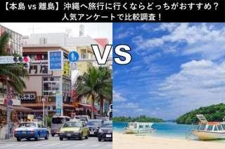 【本島vs離島】沖縄へ旅行に行くならどっちがおすすめ?人気アンケートで比較調査!