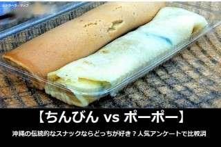 【ちんびん vs ポーポー】沖縄の伝統的なスナックならどっちが好き?人気アンケートで比較調査!